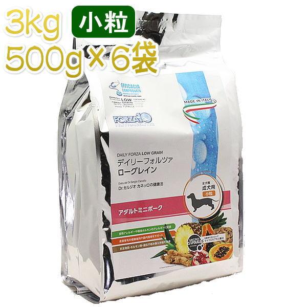 画像1: 最短賞味2020.3・フォルツァ10 犬 デイリーフォルツァ ミニ ポーク小粒 3kg(500g×6袋)ローグレイン 食物アレルギー対応 フォルツァディエチ FORZA10 正規品 fo70427 (1)