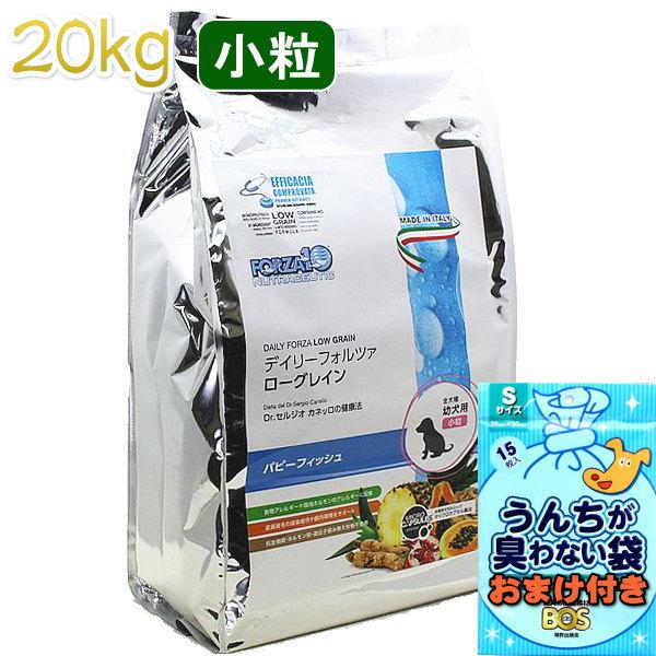 画像1: プレゼント付き!最短賞味2020.3・フォルツァ10 デイリーフォルツァ パピーフィッシュ小粒 20kg ローグレイン 食物アレルギー対応 フォルツァディエチ FORZA10 正規品 fo70472 (1)