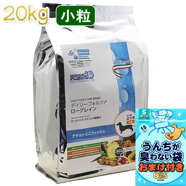 画像1: プレゼント付き!最短賞味2020.3・フォルツァ10 デイリーフォルツァ ミニ フィッシュ小粒 20kg ローグレイン 食物アレルギー対応 フォルツァディエチ FORZA10 正規品 fo70489 (1)