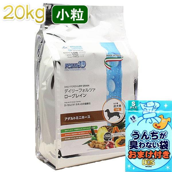 画像1: 最短賞味期限2020/3・フォルツァ10 デイリーフォルツァ ミニ ホース小粒 20kg ローグレイン 食物アレルギー対応 フォルツァディエチ FORZA10 正規品 fo70496 (1)