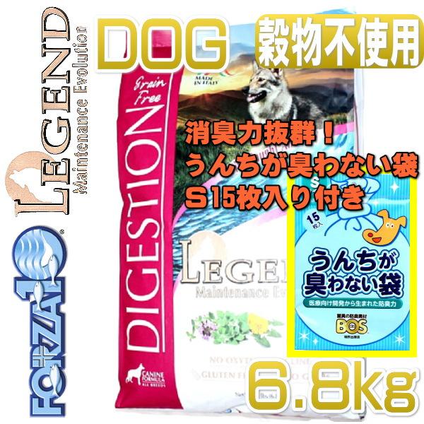画像1: プレゼント付き!最短賞味2021.2・フォルツァ10 犬 レジェンド ダイジェスチョン小粒 6.8kg 成犬用シニア犬対応・胃腸ケア・ 穀物不使用・ドライ・ドッグフード・FORZA10・フォルツァディエチ 正規品 (1)
