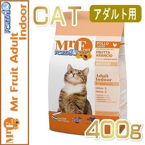 画像1: 最短賞味2020.6・フォルツァ10 成猫用 ミスターフルーツ アダルトインドア 400g ドライフード食物アレルギー対応 フォルツァディエチ FORZA10 (1)