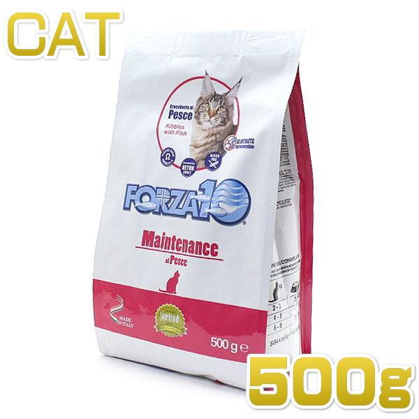 画像1: 最短賞味2020.12・フォルツァ10 猫用 メンテナンス フィッシュ ローグレイン 500g 成猫用シニア猫にもお勧め ドライ FORZA10 正規品 (1)
