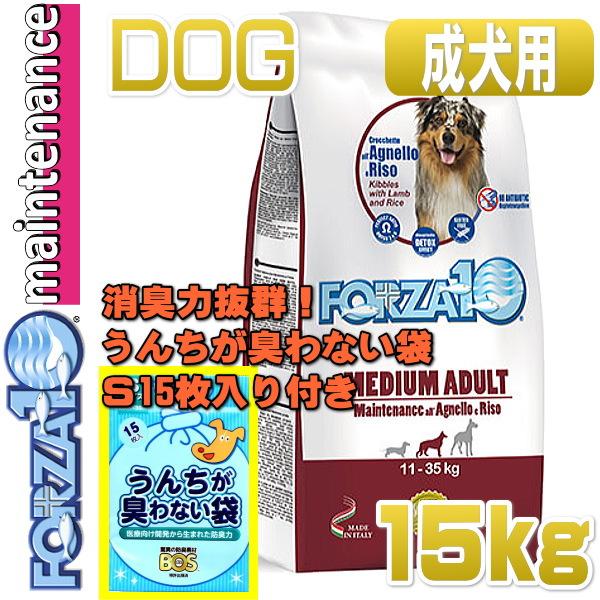 画像1: プレゼント付き!最短賞味2020.10・フォルツァ10 犬 プロユース メンテナンス ラム&ライス ローグレイン 15kg 成犬用シニア犬対応 大袋ドライフード FORZA10.フォルツァディエチ 正規品 (1)