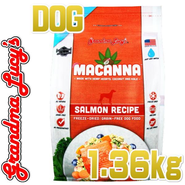 画像1: SALE/賞味期限2021.11.11・グランマルーシーズ 犬用 マカンナ サーモン 1.36kg gl20255フリーズドライ グレインフリー Grandma Lucys 正規品 (1)