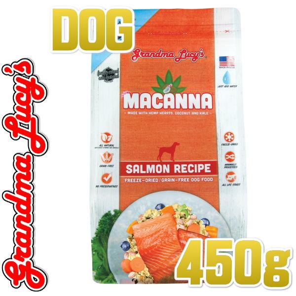 画像1: 最短賞味2022.5.23・グランマルーシーズ 犬用 マカンナ サーモン 450g フリーズドライ グレインフリー Grandma Lucy's 正規品gl21252 (1)