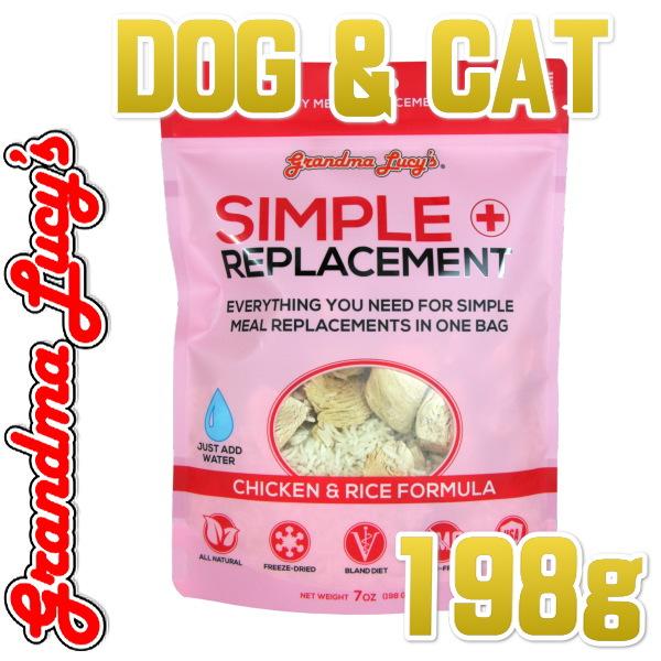 画像1: 最短賞味2020.12.17・グランマ・ルーシーズ 犬猫用 シンプル リプレースメント 198g 全年齢対応フリーズドライ 総合栄養食 手作りドッグ&キャットフード Grandma Lucy's 正規品 (1)