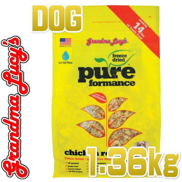 画像1: 最短賞味2021.2.26・グランマ・ルーシーズ 犬 ピュアフォーマンス チキン 1.36kg gl40017フリーズドライ手作りフードGrandma Lucy's正規品 (1)