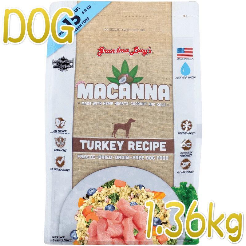 画像1: 最短賞味2022.3.16・グランマ・ルーシーズ 犬 マカンナ ターキー 1.36kg 全年齢犬用フリーズドライ ドッグフードGrandma Lucy's正規品gl20217 (1)
