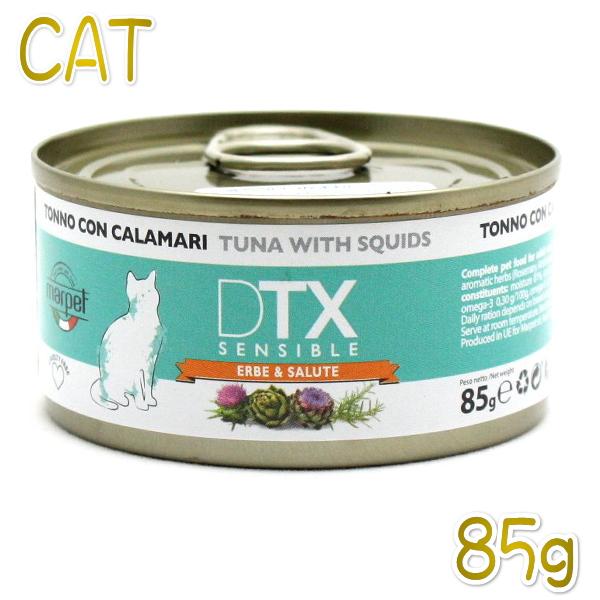 画像1: 最短賞味2020.10・グリーンフィッシュ 猫 DTX Sensible ツナ・イカ&ハーブ 85g缶 全年齢猫用一般食 キャットフードGreenFish正規品grc03140 (1)