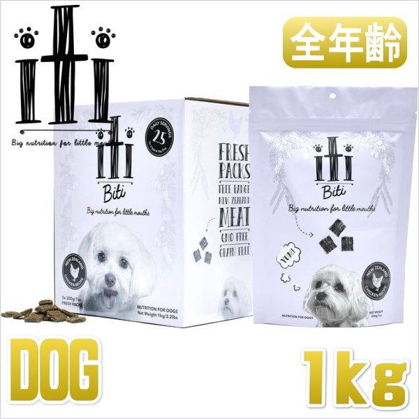 画像1: 最短賞味2021.6.13・イティ・iti 犬 ドッグフード チキン ディナー 1kg(200g×5袋)全年齢犬用ドッグフード 穀物不使用 正規品it47456 (1)