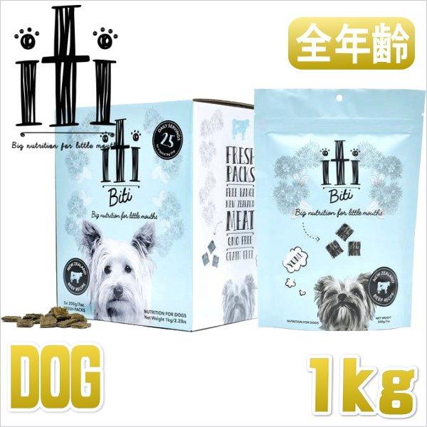 画像1: 最短賞味2021.4.4・イティ・iti 犬用 ドッグ ビーフ ディナー 1kg(200g×5袋) 全年齢対応 ドッグフード 穀物不使用 iti 正規輸入品 (1)