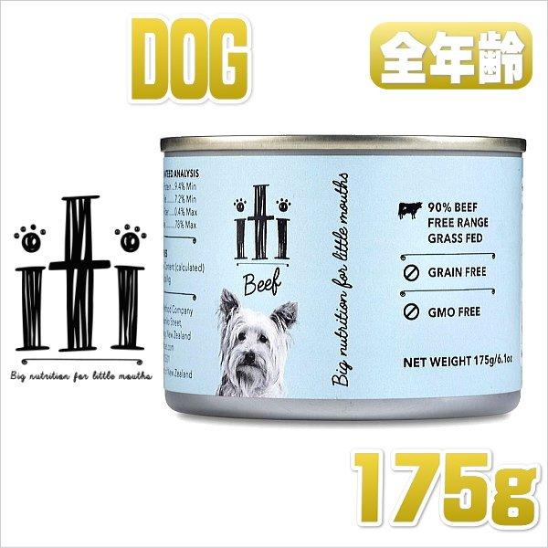 画像1: 最短賞味2021.9・イティ・iti 犬用 ドッグ ビーフ缶 175g 全年齢対応 ドッグフード 総合栄養食 ウェット iti 正規輸入品 (1)