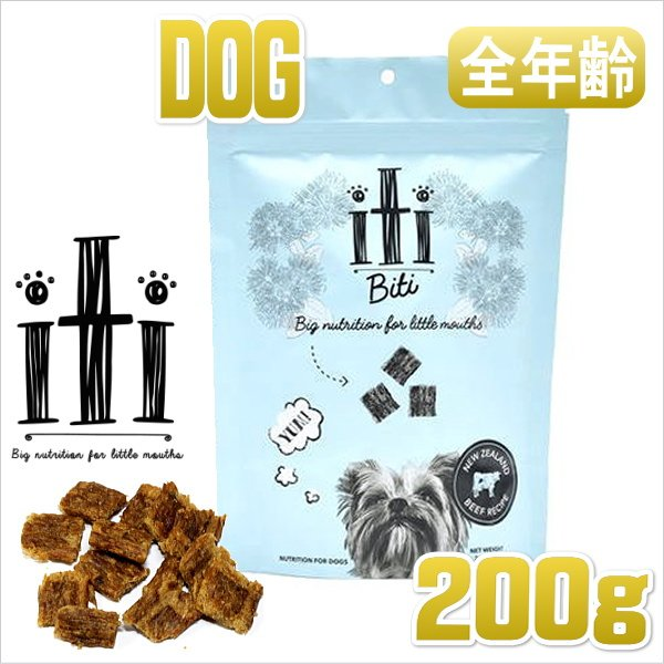 画像1: 最短賞味2020.7.28・イティ・iti 犬用 ドッグ ビーフ ディナー 200g 全年齢対応 ドッグフード 穀物不使用 iti 正規輸入品 (1)