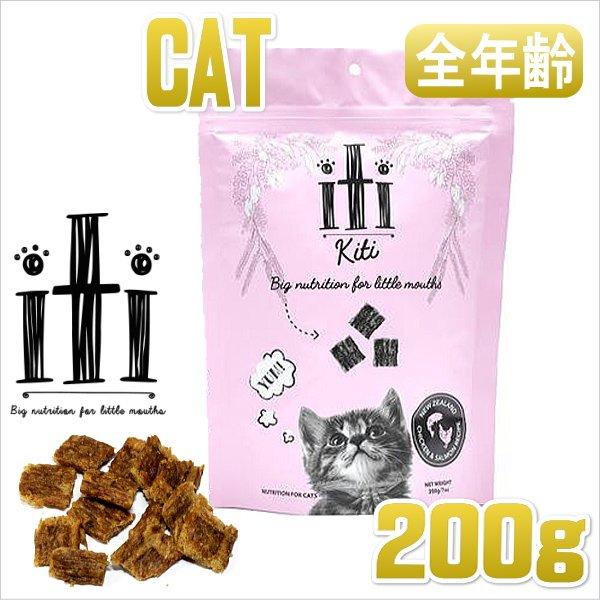 画像1: 最短賞味2020.11.10・イティ・iti 猫用 キャット チキン&サーモン ディナー 200g 全年齢対応 キャットフード 穀物不使用 iti 正規輸入品 (1)