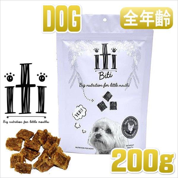 画像1: 最短賞味2021.2.11・イティ・iti 犬用 ドッグ チキン ディナー 200g 全年齢対応 ドッグフード 穀物不使用 iti 正規輸入品 (1)
