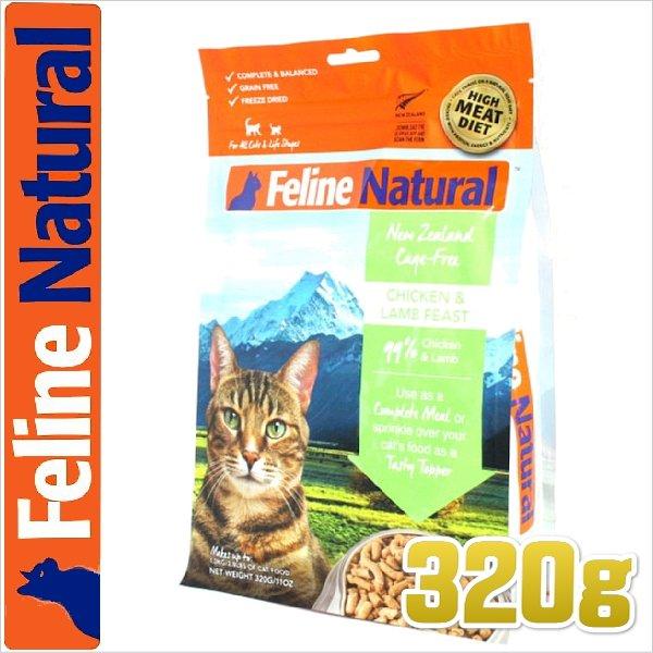 画像1: 最短賞味2021.8.27・フィーラインナチュラル チキン&ラム 320g【フリーズドライ 全年齢対応キャットフード Feline Natural】 (1)