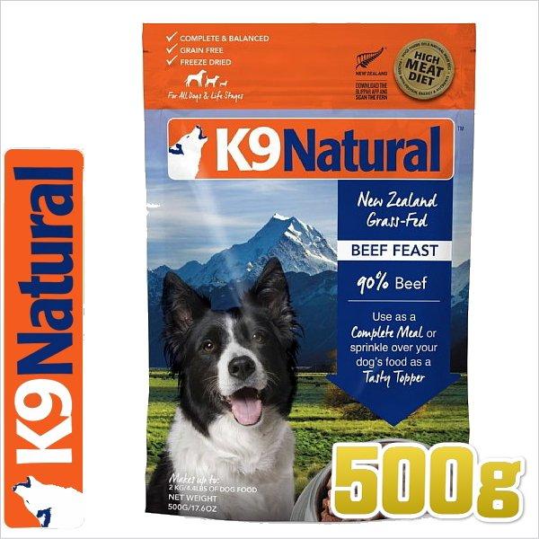 画像1: 最短賞味2021.7.9・K9ナチュラル ビーフ・フィースト 500g【全年齢対応・ドッグフード・フリーズドライ・K9 Natural・正規品】 (1)