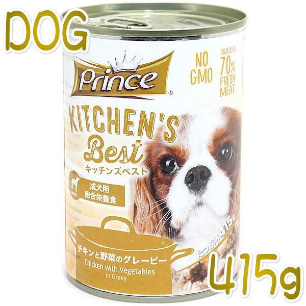 画像1: NEW 最短賞味2023.5・キッチンズベスト プリンス チキンと野菜のグレービー 415g缶 犬用総合栄養食kb06550 (1)