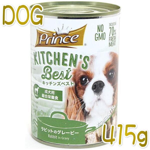 画像1: SALE/賞味期限2023.5・キッチンズベスト プリンス ラビットのグレービー 415g缶 犬用 B品「潰れ凹みあり」kb06567 (1)