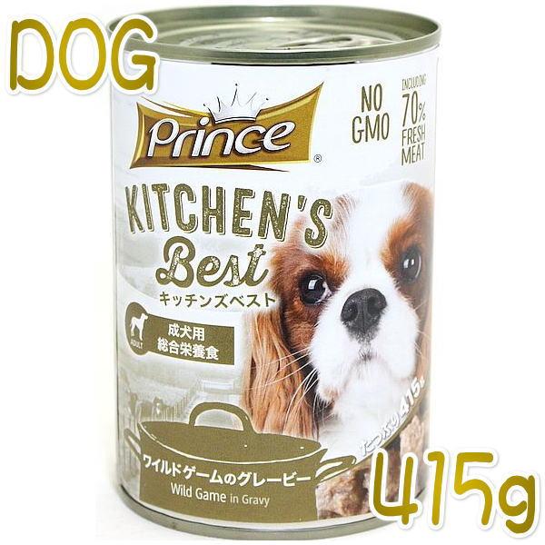 画像1: SALE/賞味期限2023.11・キッチンズベスト プリンス ワイルドゲームのグレービー 415g缶 犬用 B品「潰れ凹みあり」kb06574 (1)