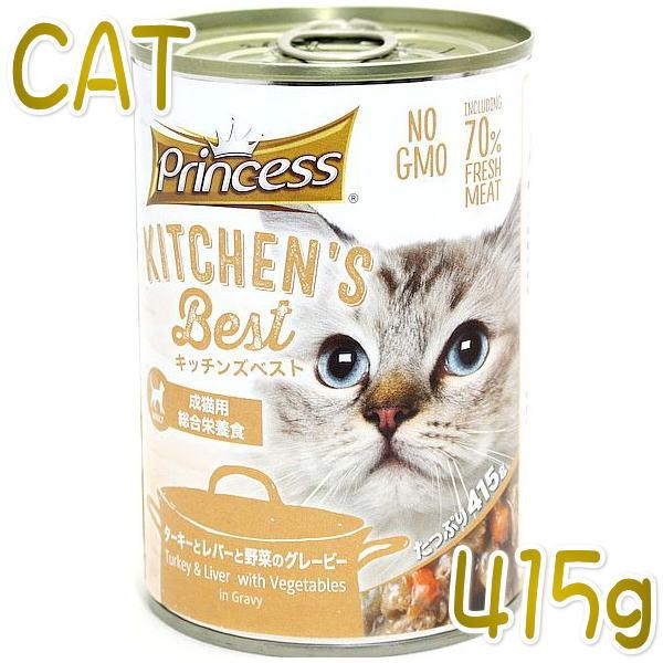 画像1: NEW 最短賞味2023.4・キッチンズベスト 猫プリンセス ターキーとレバーと野菜のグレービー 415g缶 猫用総合栄養食kb06635 (1)