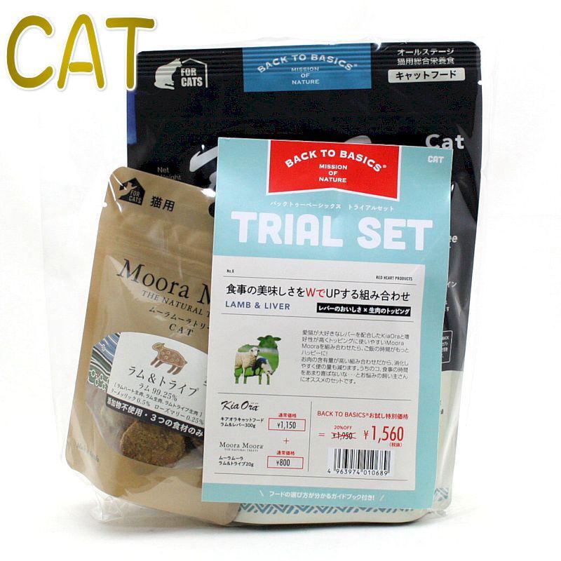 画像1: 最短賞味2021.11.12・BTBトライアルセット(猫)ラム&レバー 全年齢猫用KOCラムレバー300g+MMラムトライプ20g kia10689/SALE (1)