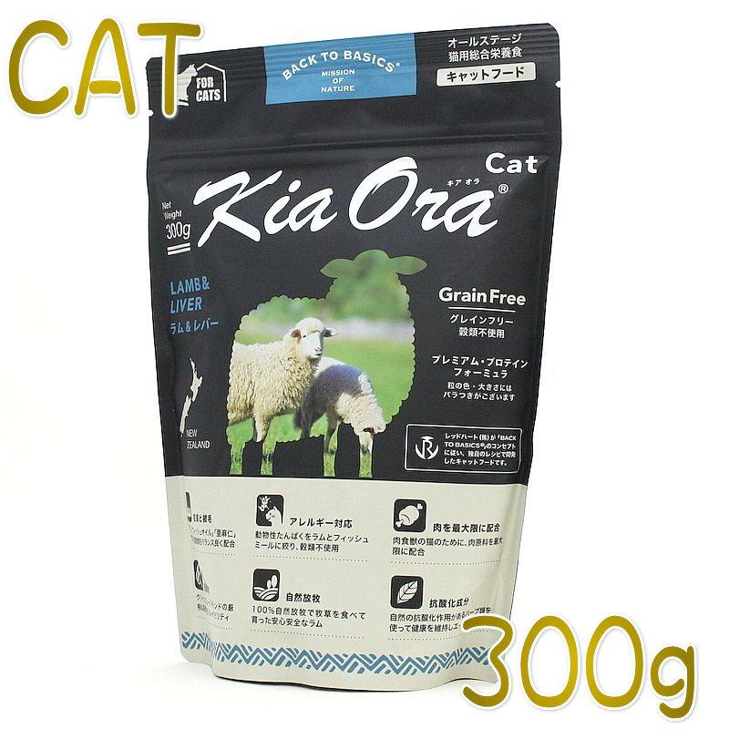 画像1: 最短賞味2020.11.12・キアオラ キャット ラム&レバー 300g 全年齢猫用ドライ キャットフード 穀物不使用 正規品kia20305 (1)