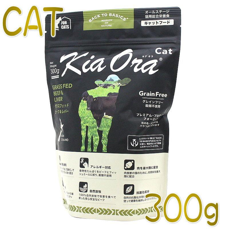画像1: 最短賞味2021.12.15・キアオラ 猫 グラスフェッド ビーフ&レバー 300g 全年齢猫用ドライ キャットフード正規品kia20312 (1)