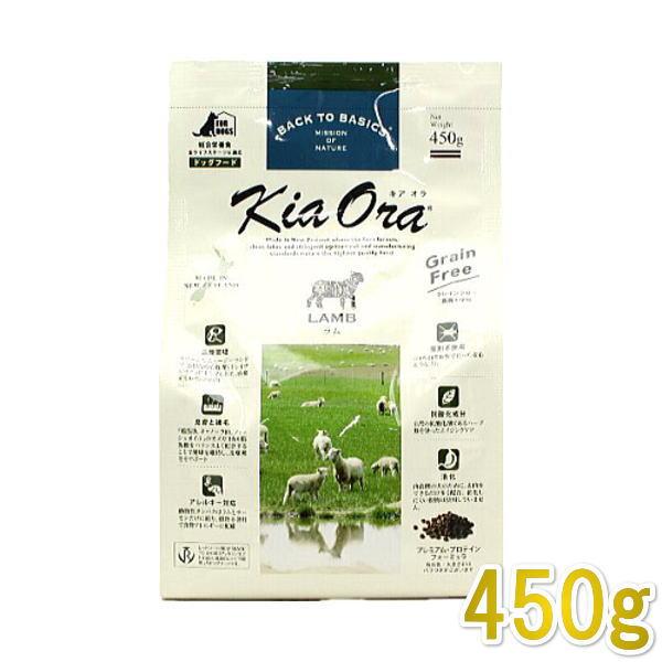 画像1: 最短賞味2020.11.7・キアオラ ラム 450g 全年齢犬用ドライ グレインフリー ドッグフード KiaOra 正規品 kia20411 (1)