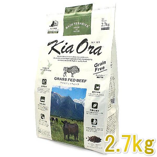 画像1: 最短賞味2020.9.10・キアオラ グラスフェッドビーフ 2.7kg 全年齢犬用ドライ グレインフリー ドッグフード KiaOra 正規品 kia20725 (1)