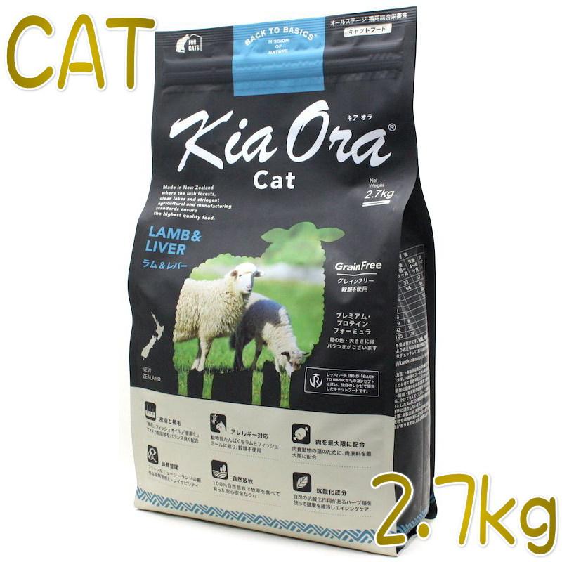 画像1: 最短賞味2021.8.25・キアオラ 猫 ラム&レバー 2.7kg 全年齢猫用ドライ キャットフード正規品kia20732 (1)