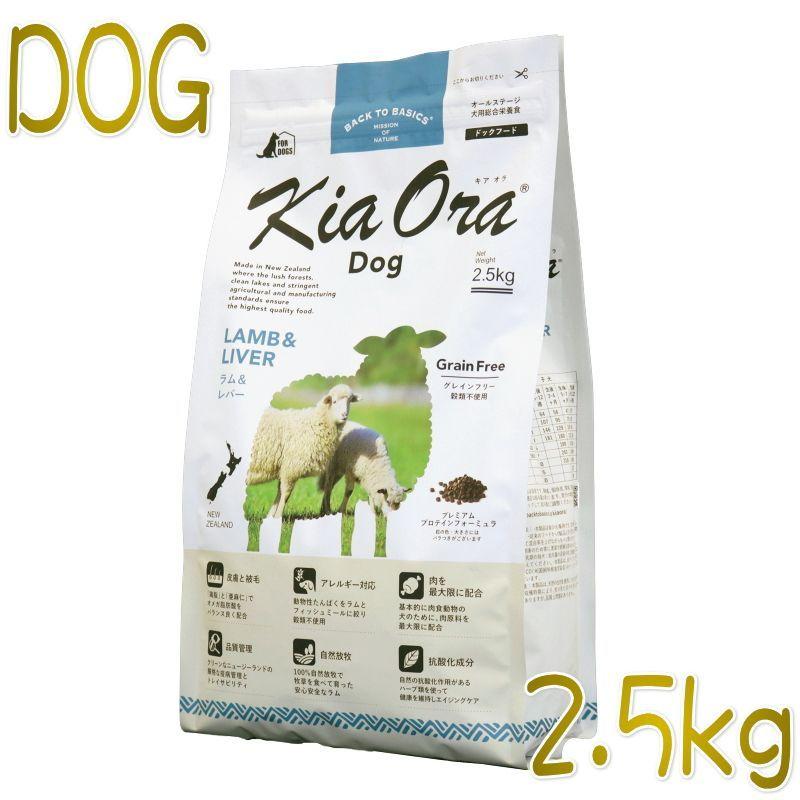 画像1: 最短賞味2021.4.27・キアオラ ラム&レバー 2.5kg 全年齢犬用ドライ グレインフリー ドッグフード KiaOra 正規品 kia20763 (1)