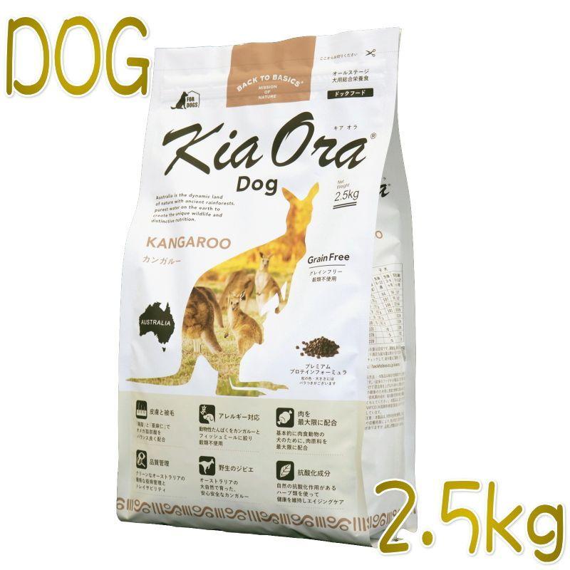 画像1: 最短賞味2021.6.23・キアオラ カンガルー 2.5kg 全年齢犬用ドライ グレインフリー ドッグフード KiaOra 正規品 kia20787 (1)