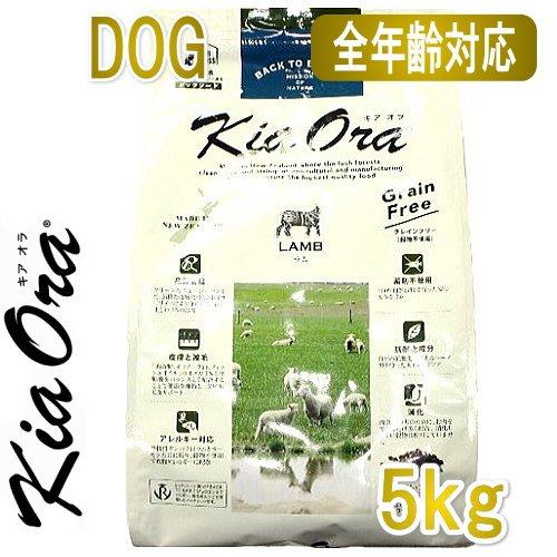 画像1: 最短賞味2020.2.20・キアオラ ラム 5kg 全年齢対応ドライ グレインフリー 穀物不使用 ドッグフード KiaOra 正規品 (1)