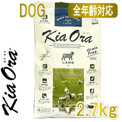 画像1: 最短賞味2020.8.13・キアオラ ラム 2.7kg 全年齢ドライ 穀物不使用 ドッグフード KiaOra 正規品 kia20718 (1)