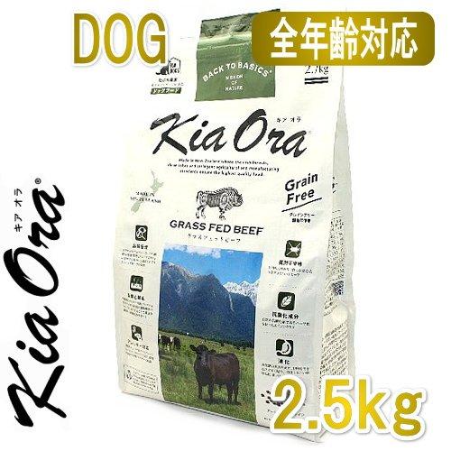 画像1: 最短賞味2020.6.21・キアオラ グラフフェッドビーフ 2.7kg 全年齢対応ドライ グレインフリー 穀物不使用 ドッグフード KiaOra 正規品 (1)