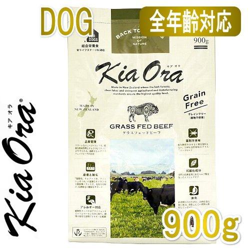 画像1: 最短賞味2020.6.20・キアオラ グラフフェッドビーフ 900g 全年齢対応ドライ グレインフリー 穀物不使用 ドッグフード KiaOra 正規品 (1)