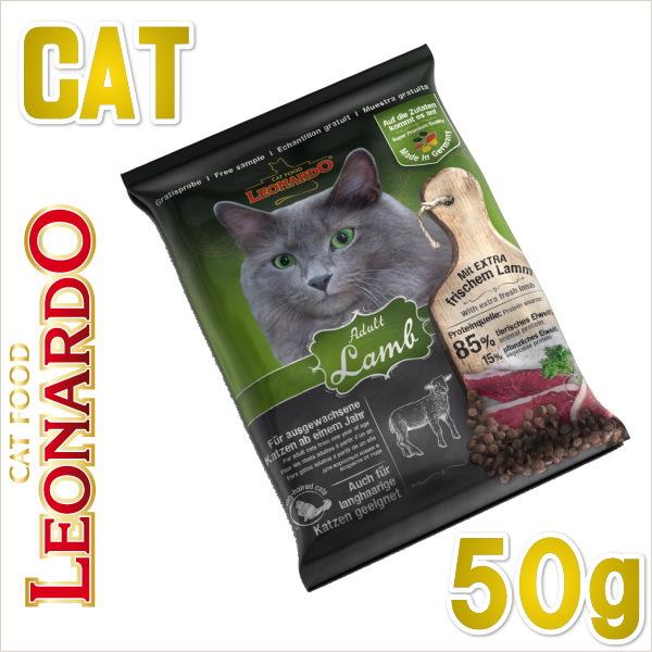 画像1: 最短賞味2020.8・レオナルド アダルト ラム 50gドライ 成猫用 長毛種にもおすすめ キャットフード LEONARDO 正規品 le44537 (1)