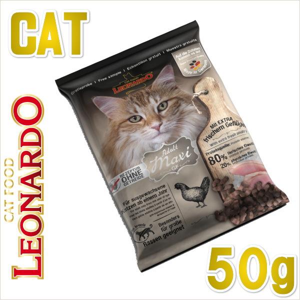 画像1: SALE/賞味期限2020.9・レオナルド アダルト グレインフリー マキシム 50gドライ大粒 成猫・大型用 キャットフード LEONARDO 正規品 le44568 (1)