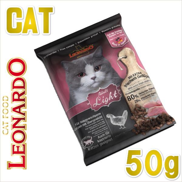画像1: 最短賞味2020.2・レオナルド アダルト ライト 50gドライ 避妊・去勢猫用 低カロリー ウェイトコントロール キャットフード LEONARDO 正規品 le44599 (1)