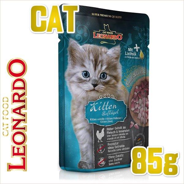 画像1: 最短賞味2022.1・レオナルド キトン 85gパウチ 子猫 幼猫用一般食 ファイネスト セレクション キャットフード ウェット LEONARDO 正規品 le56305 (1)
