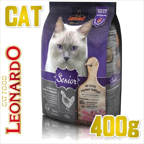 画像1: 最短賞味2020.12・レオナルド シニア 400gドライ 高齢猫用 腎臓に配慮 キャットフード LEONARDO 正規品 le58903 (1)
