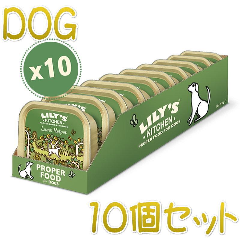画像1: 最短賞味2022.8・リリーズキッチン 犬 子羊のホットポット・ドッグ 150g×10個 lid012cs(個別日本語ラベルなし) (1)