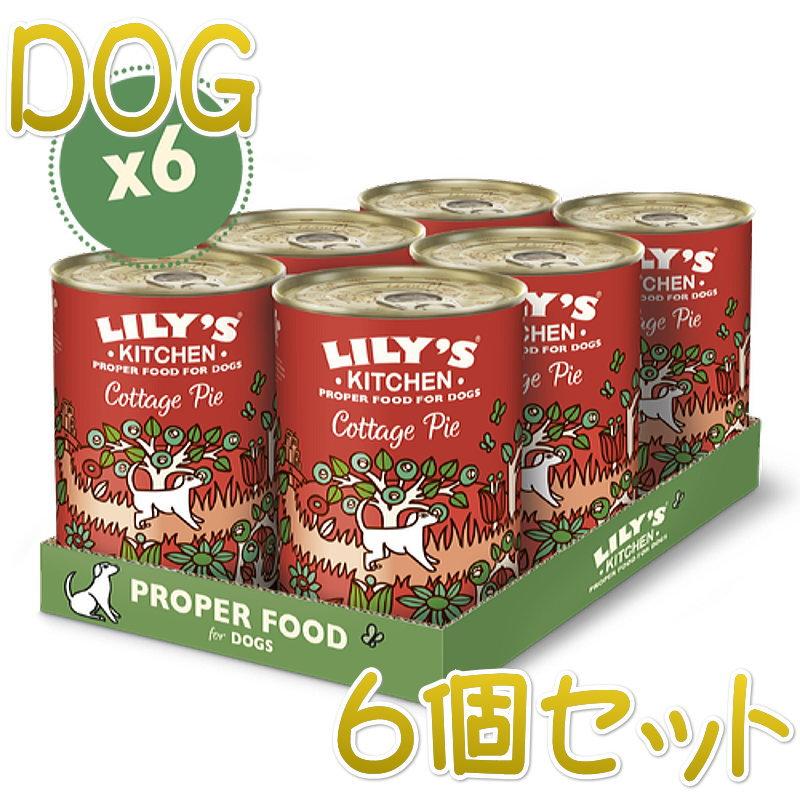 画像1: 1個おまけ付き!最短賞味2022.4・リリーズキッチン 犬 コテージパイ・ドッグ 400g×6個 lid031cs(個別日本語ラベルなし) (1)