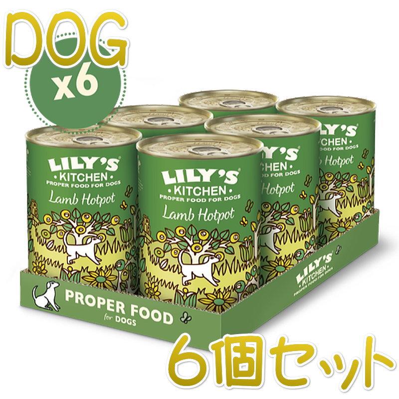 画像1: 最短賞味2022.4・リリーズキッチン 犬 子羊のホットポット・ドッグ 400g×6個 lid032cs(個別日本語ラベルなし) (1)