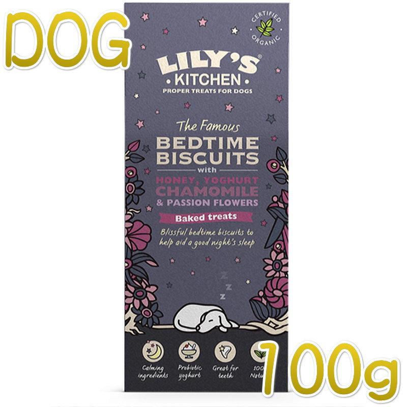 画像1: 最短賞味2022.10・リリーズキッチン 犬 ベッドタイムビスケット100g lid071成犬用おやつ 正規品 (1)