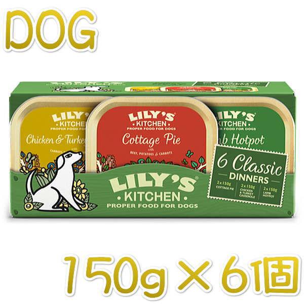画像1: 最短賞味2022.9・リリーズキッチン 犬 クラシックレシピマルチパック・ドッグ 150g×6個lidm01成犬用ウェット正規品 (1)