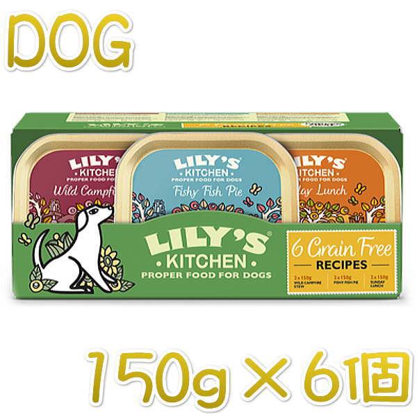 画像1: 最短賞味2022.10・リリーズキッチン 犬 グレインフリーレシピマルチパック・ドッグ 150g×6個lidm02成犬用ウェット正規品 (1)