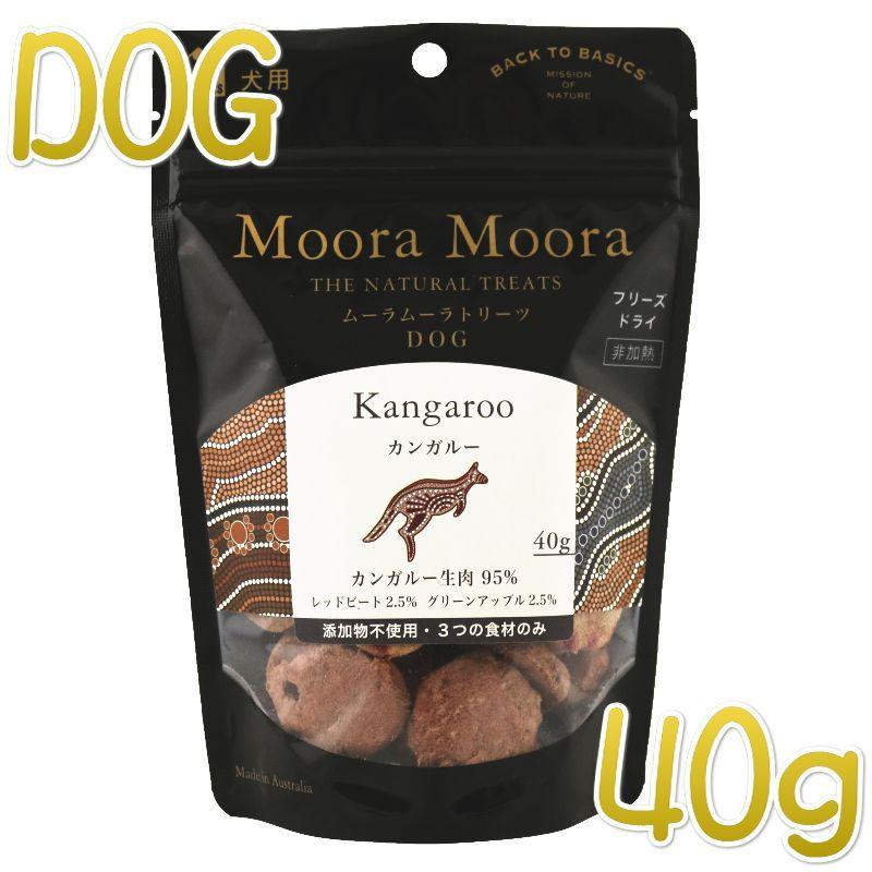 画像1: 最短賞味2022.9・ムーラムーラ 犬カンガルー 40g 犬用おやつMoora Moora 正規品mm81016 (1)